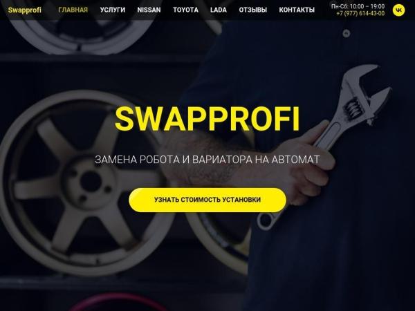 swapprofi.ru